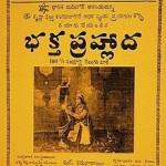 rupan bari in hindi