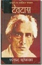 Devdas_Sarat Chandra 2
